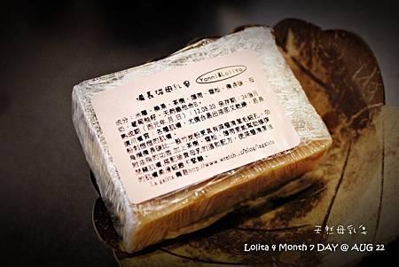 備長炭母乳皂 (1)