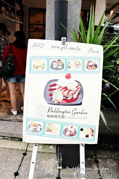 2012 9 16 柏林頓花園 Paddington Garden (25)