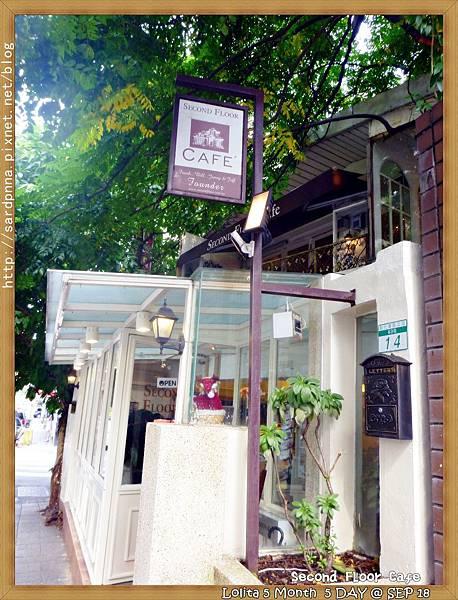 2012 9 18 二樓下午茶 (13)