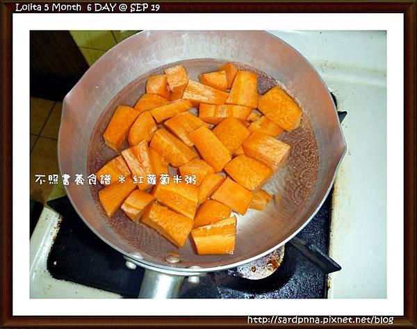 2012 9 19 出生第 159日 紅蘿蔔米粥 (1)