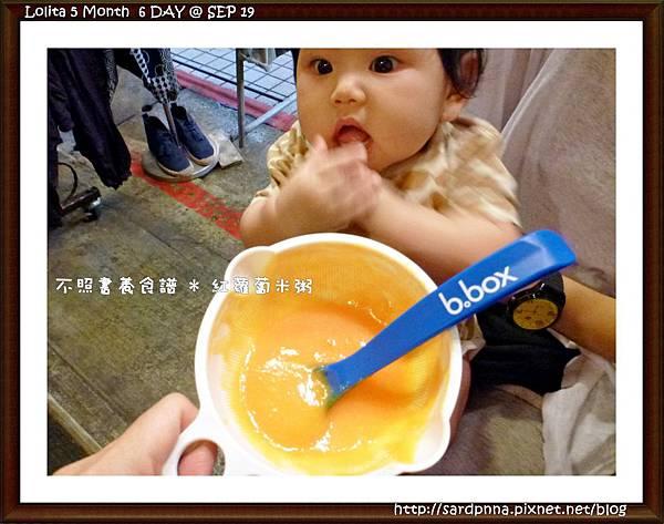 2012 9 19 出生第 159日 紅蘿蔔米粥 (11)