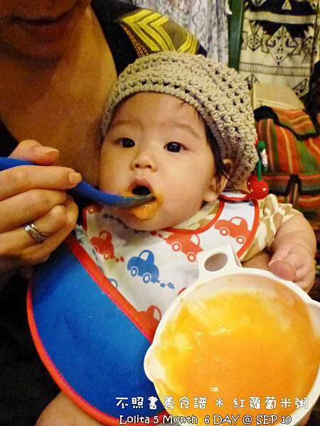 2012 9 19 出生第 159日 紅蘿蔔米粥 (14)