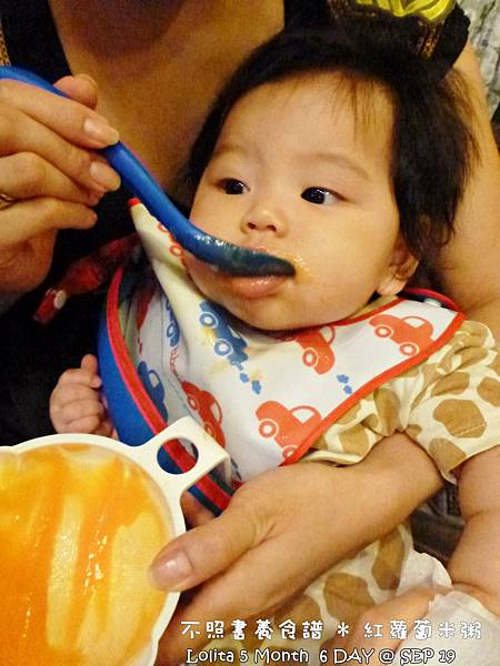 2012 9 19 出生第 159日 紅蘿蔔米粥 (30)