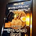 2012 9 19 花月嵐拉麵 (3)