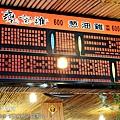 2012 9 22 礁溪甕窯雞 (10)