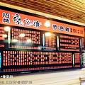 2012 9 22 礁溪甕窯雞 (15)