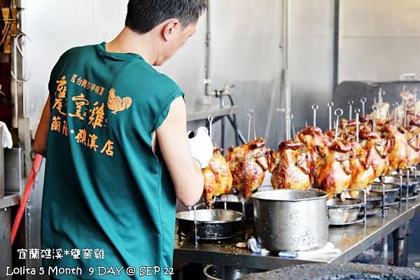 2012 9 22 礁溪甕窯雞 (22)