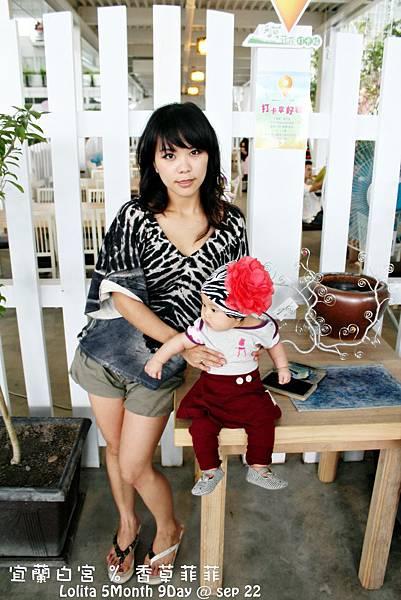2012 9 22 香草菲菲 (31)