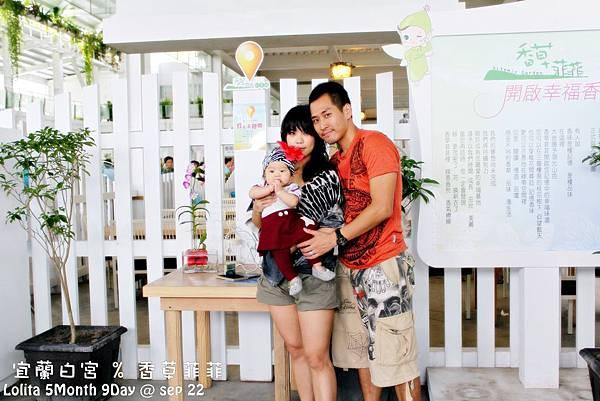 2012 9 22 香草菲菲 (42)