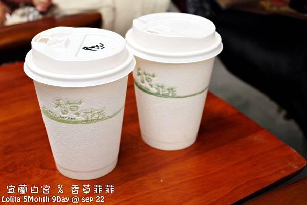 2012 9 22 香草菲菲 (90)