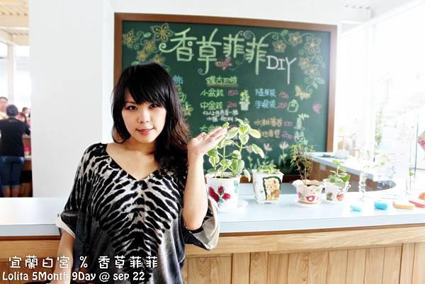 2012 9 22 香草菲菲 (161)