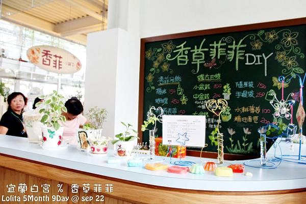 2012 9 22 香草菲菲 (163)