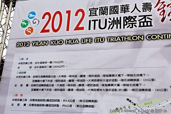 2012 9 22 宜蘭ITU洲際盃鐵人三項錦標賽暨全國賽 梅花湖 (6)