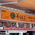 2012 9 23 羅東夜市小吃 (3)