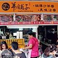 2012 9 23 羅東夜市小吃 (5)