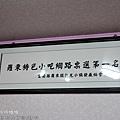 2012 9 23 羅東夜市小吃 (9)
