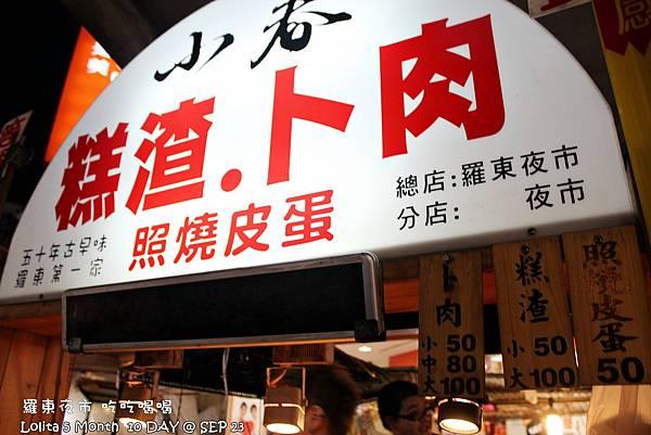 2012 9 23 羅東夜市小吃 (16)