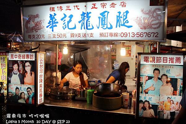 2012 9 23 羅東夜市小吃 (18)