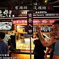 2012 9 23 羅東夜市小吃 (35)