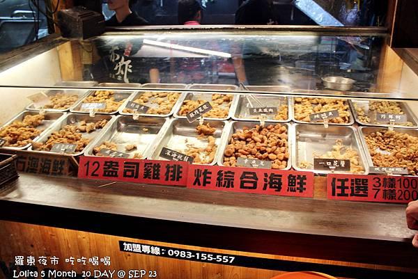 2012 9 23 羅東夜市小吃 (37)