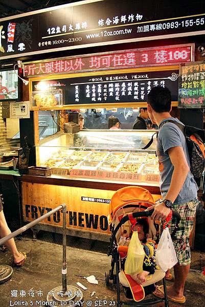 2012 9 23 羅東夜市小吃 (39)
