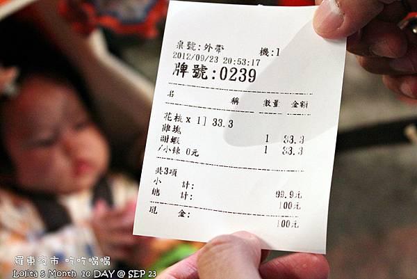 2012 9 23 羅東夜市小吃 (50)