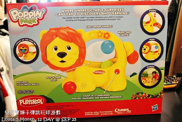 {好康部落試用}葡萄的第一樣互動玩具,兒樂寶獅子彈跳玩球遊戲組 (5)
