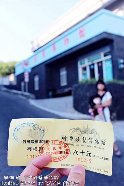 竹灣螃蟹館 (2)