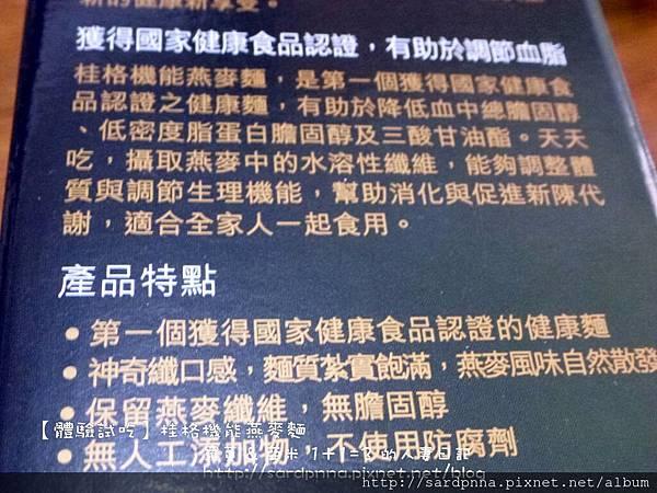 體驗桂格蕎麥麵 (8)