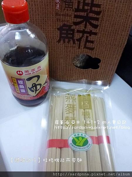 體驗桂格蕎麥麵 (9)