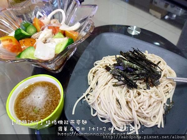 體驗桂格蕎麥麵 (16)