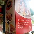 哈波尼司 義麵坊 (1)