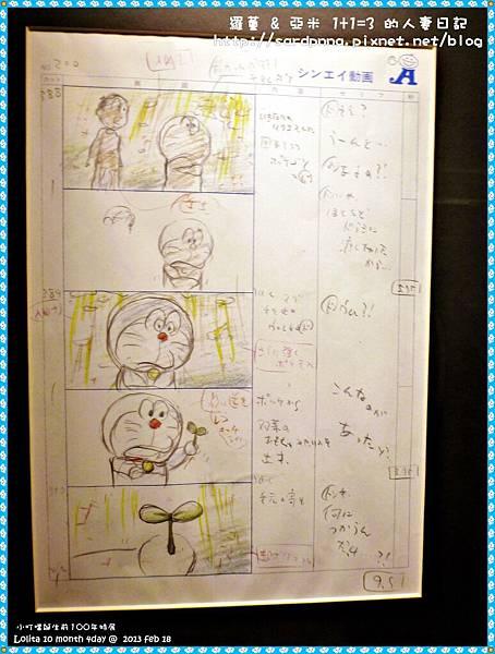 小叮噹手稿 (19)