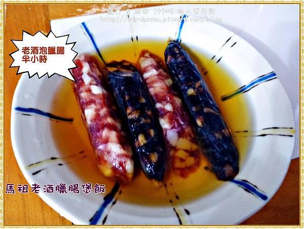 馬祖老酒臘腸煲飯 (2)