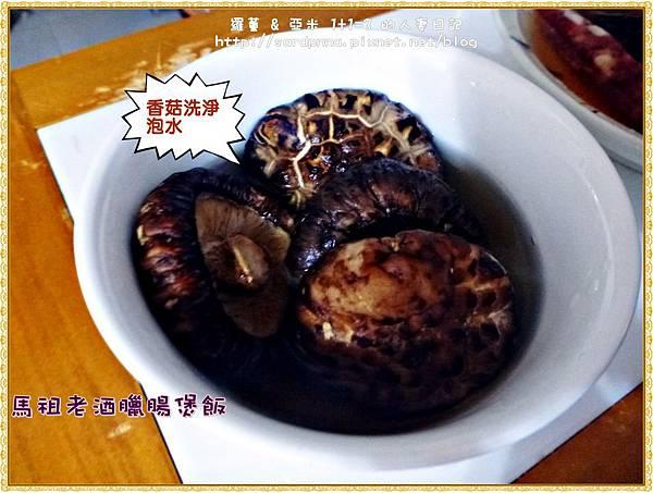 馬祖老酒臘腸煲飯 (3)