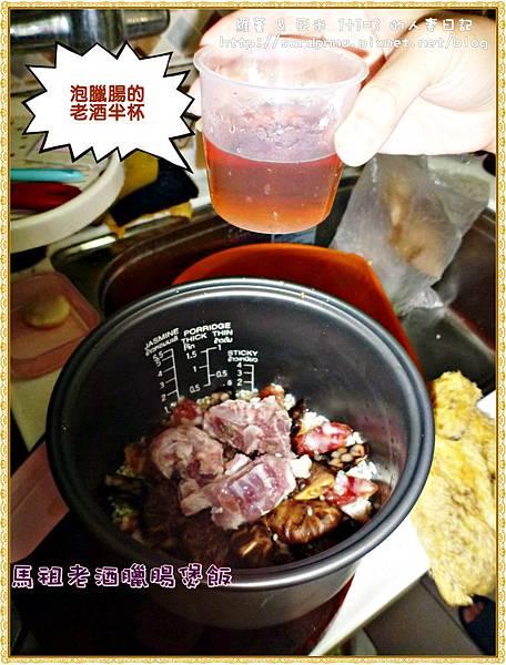 馬祖老酒臘腸煲飯 (10)