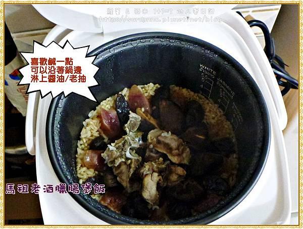 馬祖老酒臘腸煲飯 (12)