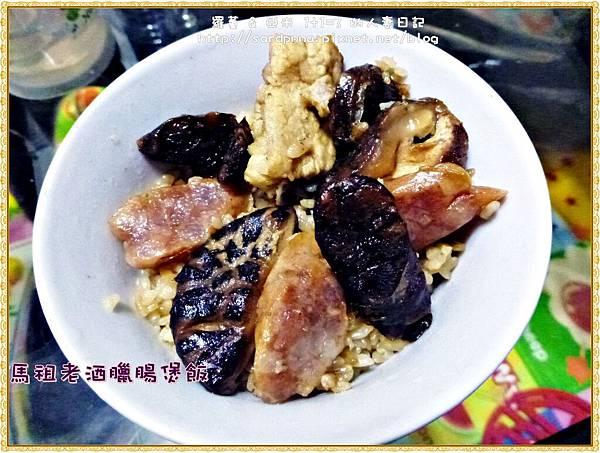 馬祖老酒臘腸煲飯 (13)