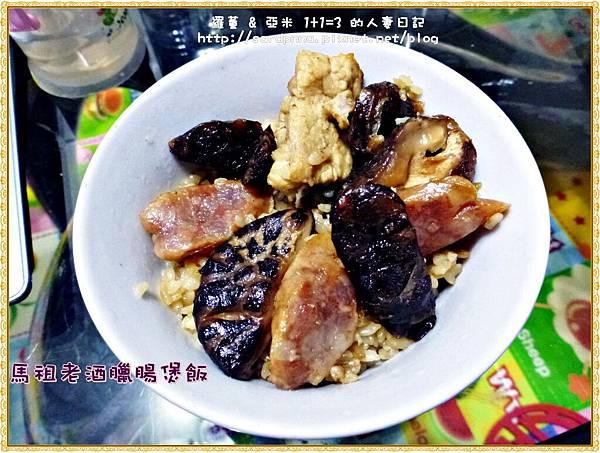 馬祖老酒臘腸煲飯 (14)