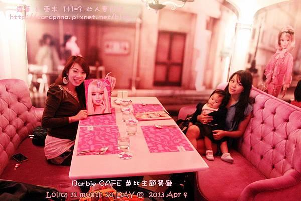 東區芭比餐廳 (3)
