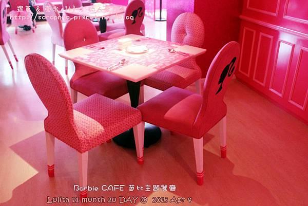 東區芭比餐廳 (107)