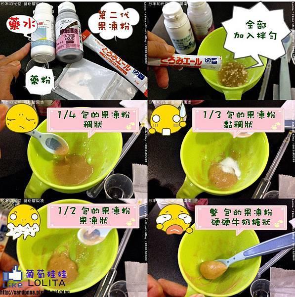 第二代果凍粉!.jpg