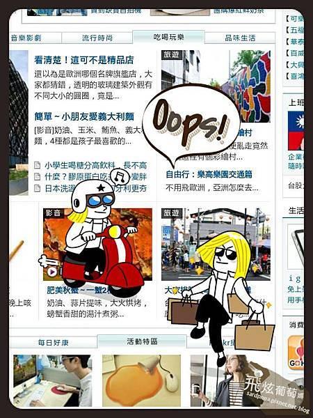 2013 10 5 首頁文