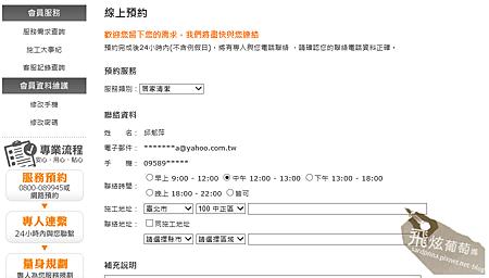 線上預約.png