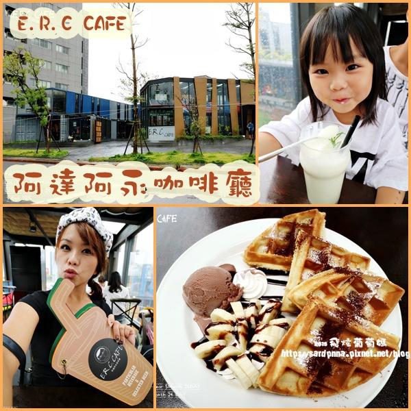 ERC CAFE.jpg