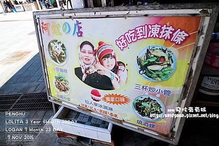 單車遊澎湖 20151107 (22).JPG