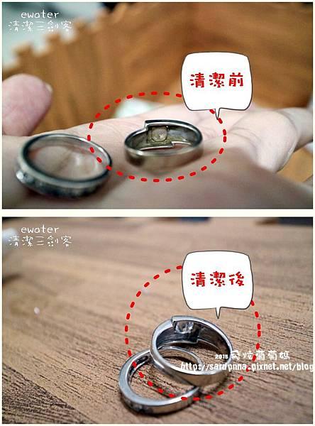 戒指清潔.jpg