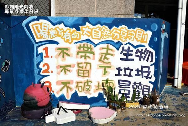澎湖陽光阿有浮潛 SABAI B&B (5).JPG