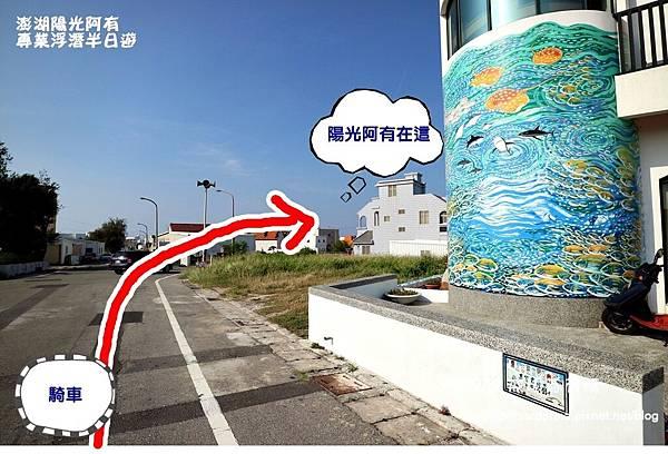 澎湖陽光阿有浮潛 SABAI B&B (28).JPG