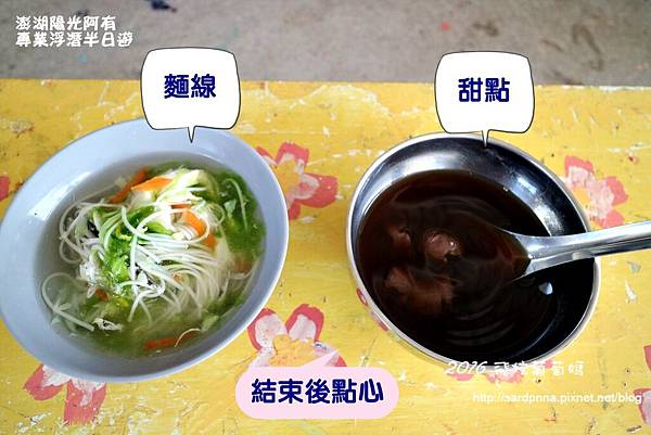 澎湖陽光阿有浮潛 SABAI B&B (33).JPG